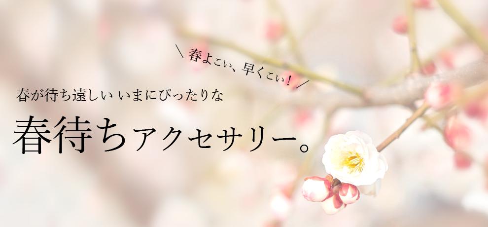 春よこい、早くこい!春待ちアクセサリー特集