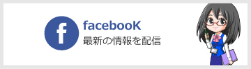 facebook 最新の情報を配信