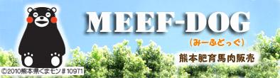 meef-dog(�ߡ��դɤä��� ���������������