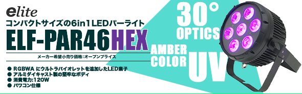 E-LITE 46HEX LED 価格 通販