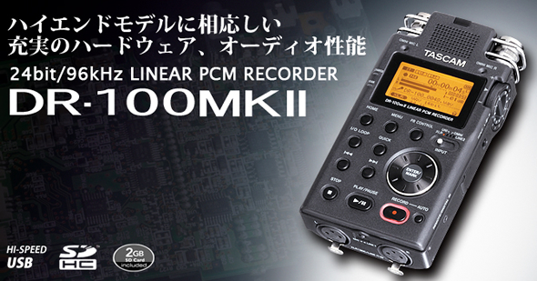 TASCAM ティアック DR-100MKII  価格 販売 レコーダー