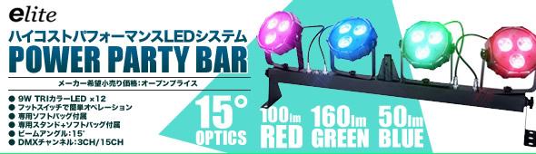 e-lite CR-TEC POWER PARTY BAR PPB LED DMX 演出照明