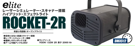 E-LITE ROCKET 2R ELATION SNIPER 価格