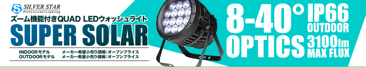 SILVERSTAR SUPERSOLAR LED 演出照明 舞台照明
