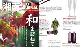 湘南SURF JOURNAL