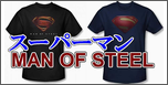�����ѡ��ޥ� �ޥ󥪥֥��ƥ����� Superman Man Of Steel T����ĤǤ��������ե������͵��Ǥ����߸�ͭ��¨���б���ǽ�Ǥ��������ˤɤ���!