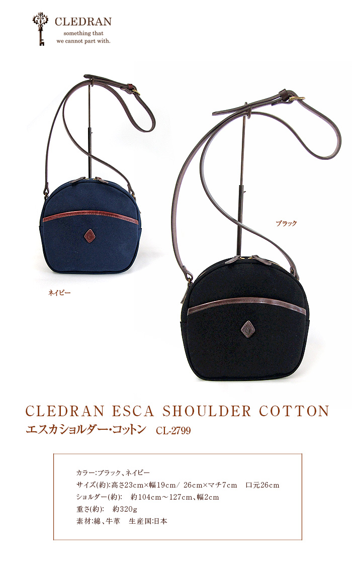 クレドラン CLEDRAN ESCA SHOULDER COTTON  CL-2799