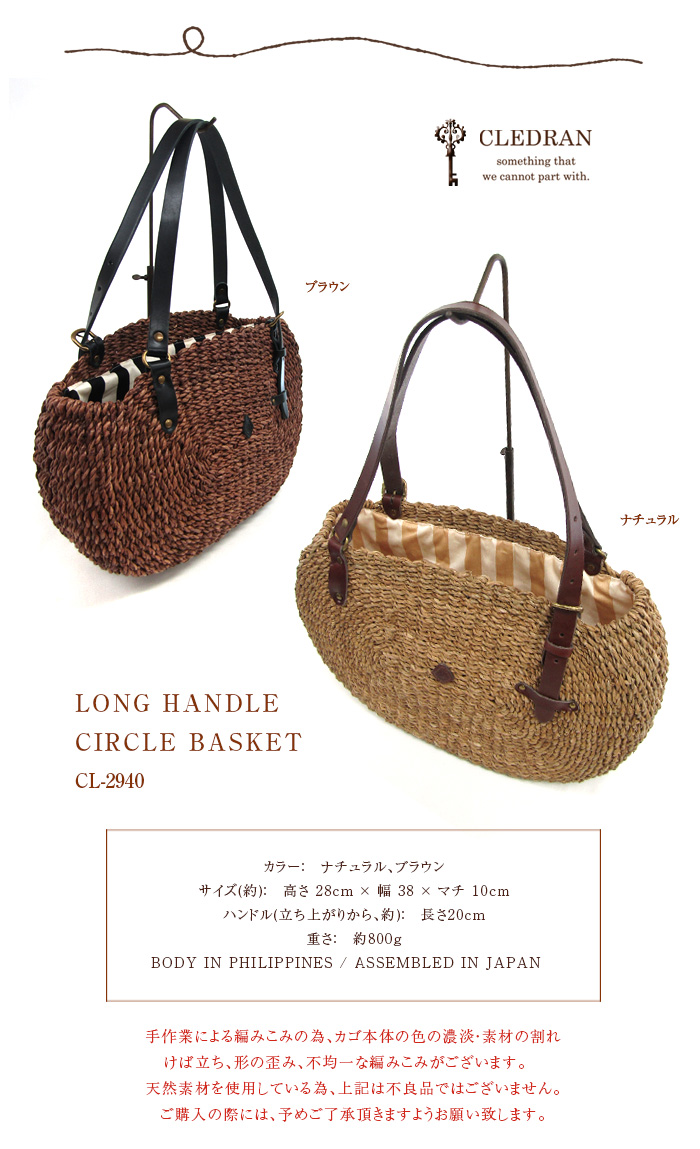 クレドラン CLEDRAN LONG HANDLE CIRCLE BASKET CL-2940