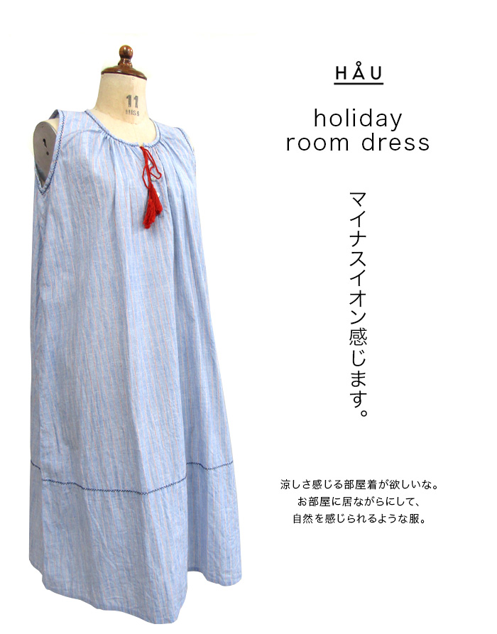 HAU HAU holiday room dress ホリデールームドレス