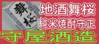 千葉の日本酒ならこの地酒「舞桜」蔵元より販売中!