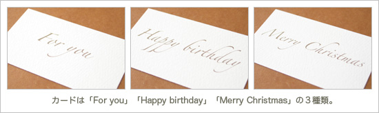 カードは「For you」「Happy birthday」「Merry christmas」の3種類