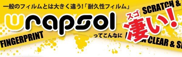 iPhone5対応 衝撃吸収フィルム Wrapsol(ラプソル) FRONT + BACK + SIDE 全面+背面 +側面 for iPhone5【予約受付中】