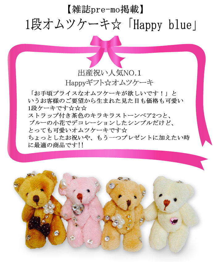「happyblue」