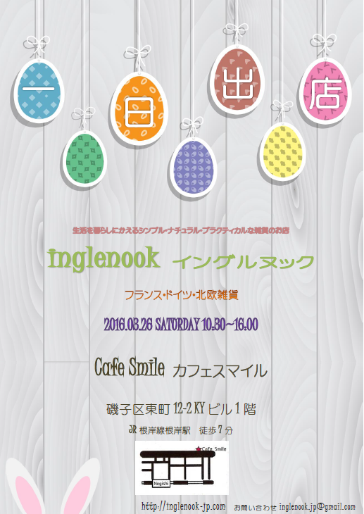 inglenook イングルヌック 一日出店 3月26日 Cafe Smile
