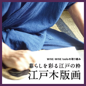 WISE・WISE通信