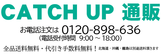 CATCH UP通販