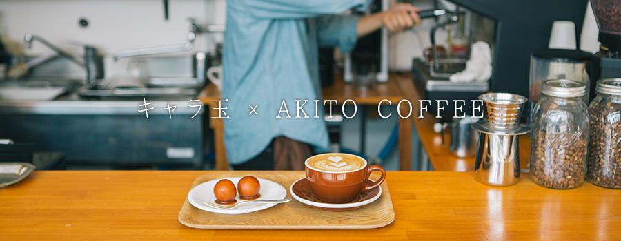 キャラ玉 meets AKITO COFFEE