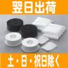 お手入れセット 湯名人スーパーCT/CL2(CL�)/CL共通 ◆送料・代引手数料無料◆