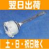 ジャノメ 共通 紫外線ランプ(制菌灯) ◆送料・代引無料◆