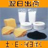 ◆送料・代引手数料無料◆ ジャノメ 湯らめき  用 お手入れセット