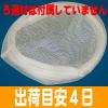 遊湯泉 ろ過材袋 (麦飯石・セラミック共通) BCB-506