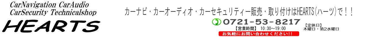 カーナビ・カーオーディオ・スピーカー・セキュリティー販売・取り付けはHEARTS(ハーツ)で!!