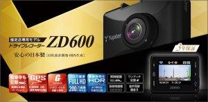 ユピテル DRY-ZD600 ■取寄せ