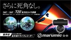 ユピテル marumie Q-01 ■取寄せ