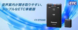 パナソニックCY-ET926D ETC車載器取付け・セットアップ料金込み<br>【国産車限定】
