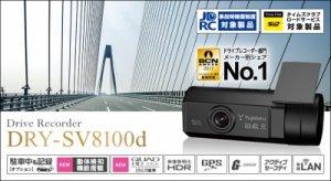 ユピテル DRY-SV8100d ■取寄せ