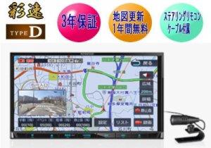 彩速 MDV-D406BT ■取寄せ