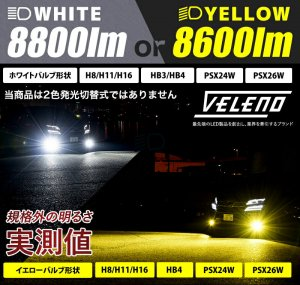 LEDイエローフォグ■8200lm<br>★国産車取付け工賃込みキャンペーン【5/31(金)まで】<img class='new_mark_img2' src='//img.shop-pro.jp/img/new/icons24.gif' style='border:none;display:inline;margin:0px;padding:0px;width:auto;' />