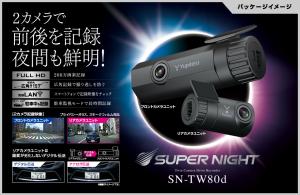 ユピテル SN-TW80d ■取寄せ