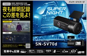 ユピテル SN-SV70d ■取寄せ