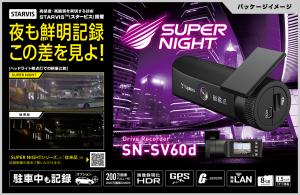 ユピテル SN-SV60d ■取寄せ