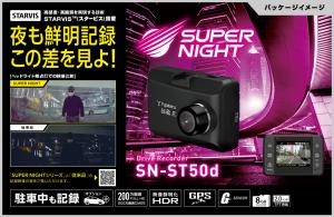 ユピテル SN-ST50d ■取寄せ