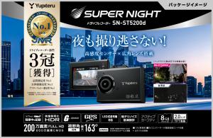 ユピテル DRY-ST5100d ■在庫あり