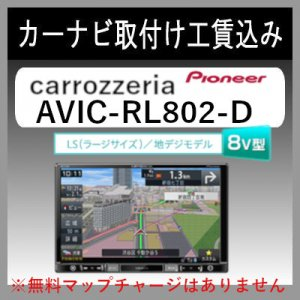 carrozzeria AVIC-RL802-D<br>【8V型】 楽ナビ<br>★適合車種(国産車)取付工賃セット<br><b>8/25(日)ご予約分まで</B></font><img class='new_mark_img2' src='https://img.shop-pro.jp/img/new/icons24.gif' style='border:none;display:inline;margin:0px;padding:0px;width:auto;' />