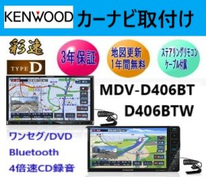 KENWOOD MAV-D406BT/D406BTW<br>彩速ナビ★国産車基本工賃セット<br><b>★6/19(水)ご予約まで取付けキャンペーン</b><img class='new_mark_img2' src='//img.shop-pro.jp/img/new/icons12.gif' style='border:none;display:inline;margin:0px;padding:0px;width:auto;' />
