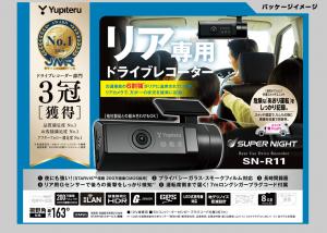 ユピテル SN-R11 ■取寄せ