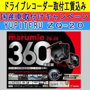 国産車限定★ユピテルZQ-20<br>★ドライブレコーダー取付工賃込キャンペーン!!