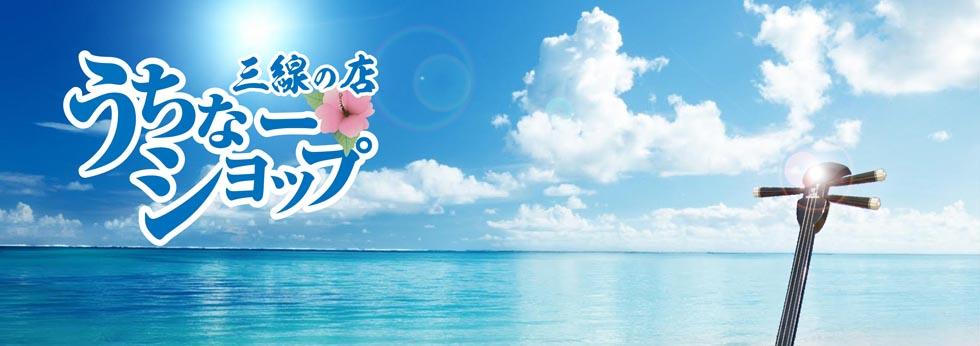 沖縄三線がお得な三線販売サイト うちなーショップ里商