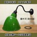 ビンテージホーロー緑電笠ブラケット