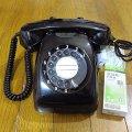 電電公社黒電話600A1セール
