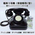 極美!電電公社黒電話3号機 受信可