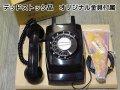 整備デッドストック壁掛け用黒電話