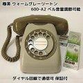 電電公社グレー電話600A2極美