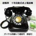 激レア!電電公社黒電話3号機 送受信可