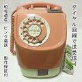 セール 公衆ピンク電話 送受信可能
