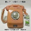 特殊簡易ピンク公衆電話 受信可